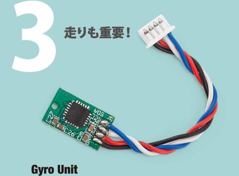 Gyro Unit